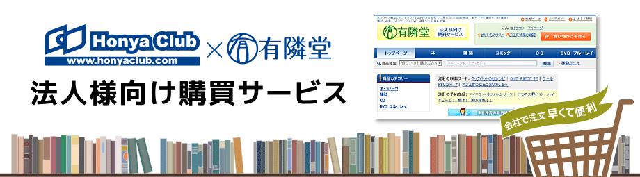 HonyaClub×有隣堂の企業様・法人様向け購買サービス。経費で本・書籍を購入、月締め請求書払い