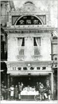 1909年イメージ