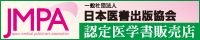 JMPA 日本医書出版協会認定医学書販売店