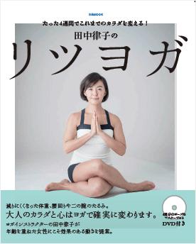 ritsuyoga_cover