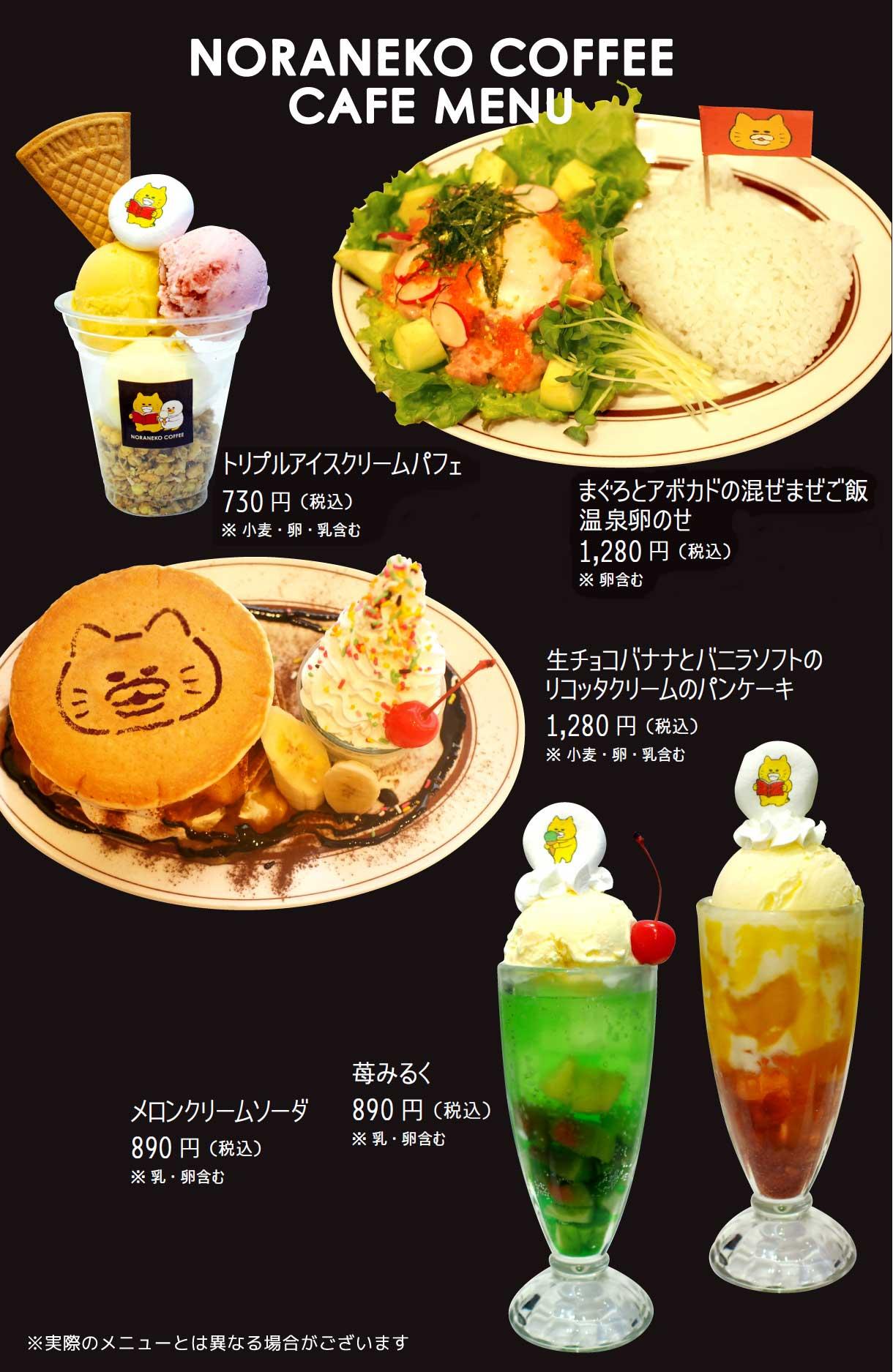 ノラネコぐんだんのアイスクリームパフェ・混ぜまぜごはん・パンケーキ・苺みるく・クリームソーダ