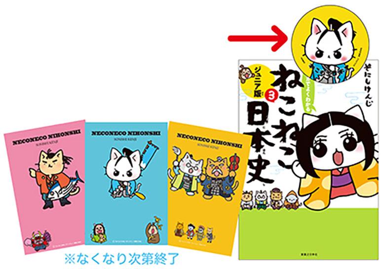 ジュニア版3巻の購入で沖田総司のカンバッジをプレゼント
