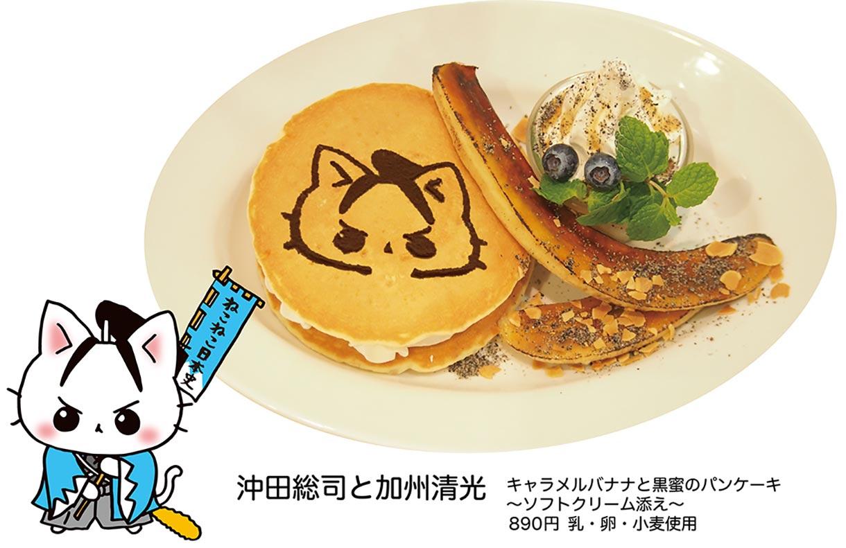 menu_okita