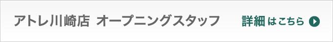 アトレ川崎店リニューアルオープン!オープニングスタッフ募集の詳細はこちら