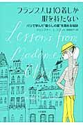 """フランス人は10着しか服を持たない-パリで学んだ""""暮らしの質""""を高める秘訣"""