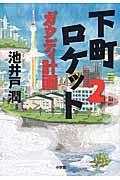 下町ロケット 2-ガウディ計画