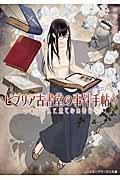 ビブリア古書堂の事件手帖 7 ― 栞子さんと果てない舞台