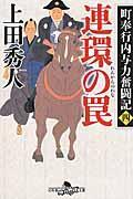 連環の罠 ― 町奉行内与力奮闘記4