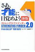 さあ、才能に目覚めよう 新版 ― ストレングス・ファインダー2.0