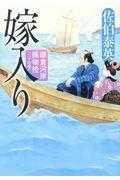 嫁入り ― 鎌倉河岸捕物控〈三十の巻〉