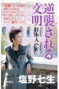 逆襲される文明 ― 日本人へ 4