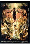 オーバーロード 12 ― 聖王国の聖騎士 上