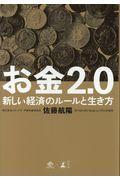 お金2.0 ― 新しい経済のルールと生き方