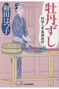 牡丹ずし ― 料理人季蔵捕物控