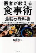 医者が教える食事術 最強の教科書── 20万人を診てわかった医学的に正しい食べ方68