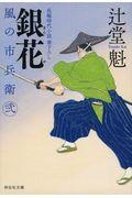 銀花 ― 風の市兵衛 弐