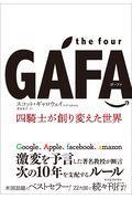 the four GAFA ― 四騎士が創り変えた世界