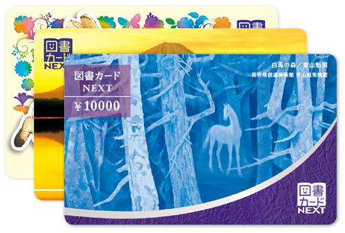 新しい図書カードのデザイン