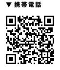 携帯電話用QRコード