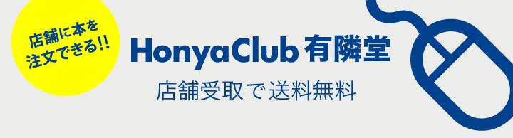 HonyaClub有隣堂・店頭受取で送料無料
