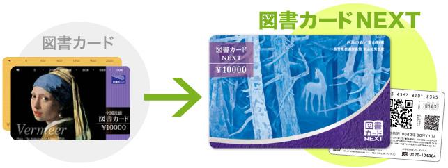 新しい図書カード