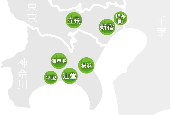 東京・神奈川の計7ヶ所にあります