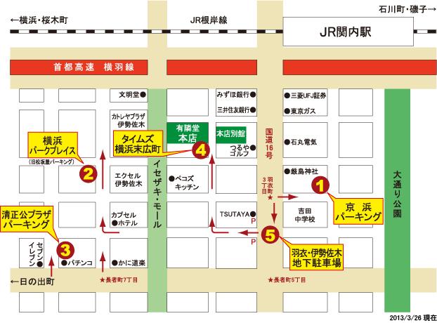 伊勢佐木町本店_契約駐車場地図