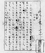 情報紙『有鄰』No.405 P3 - 隔月刊情報紙「有鄰」