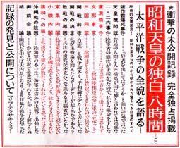 昭和天皇独白録 - JapaneseClass.jp