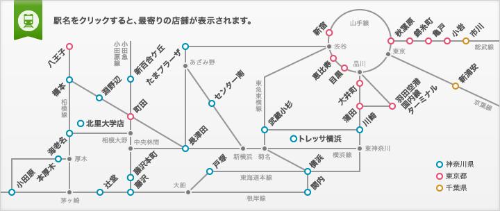路線図 - 駅名をクリックすると、最寄りの店舗が表示されます。