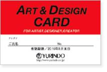 ART&DESIGNカード