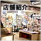 取扱・店舗紹介