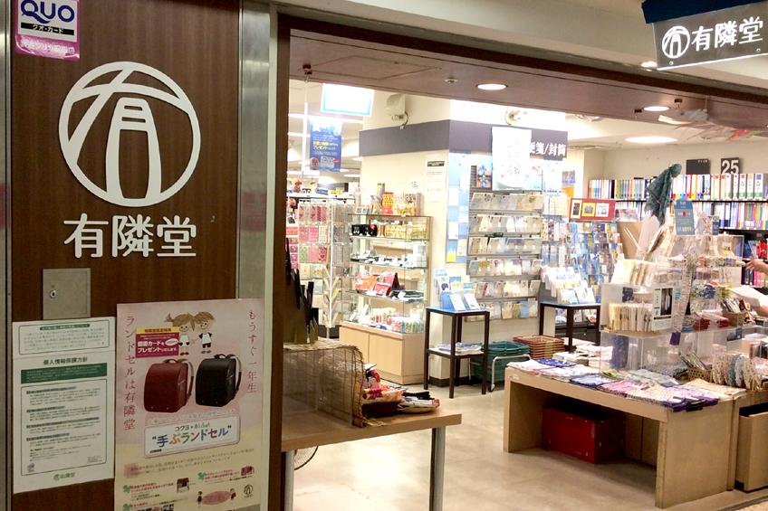 エキニア横浜店