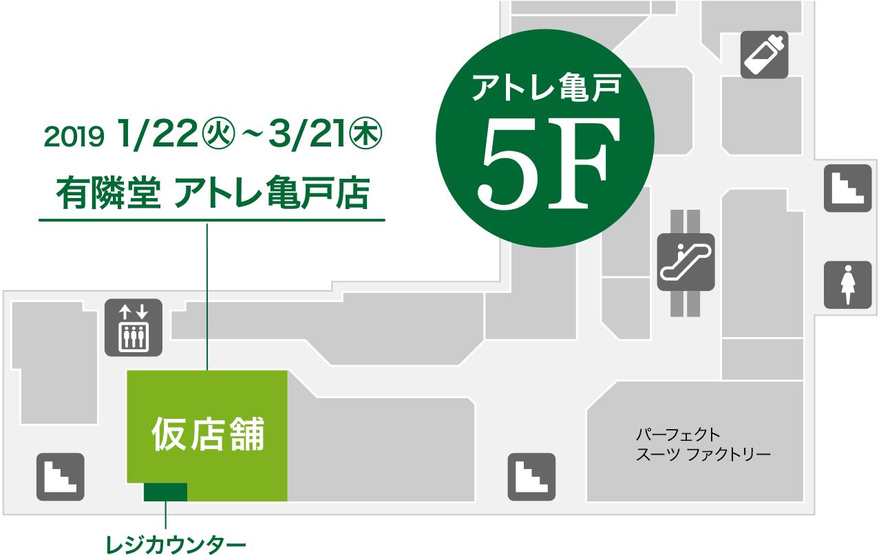 アトレ亀戸店・縮小営業の位置