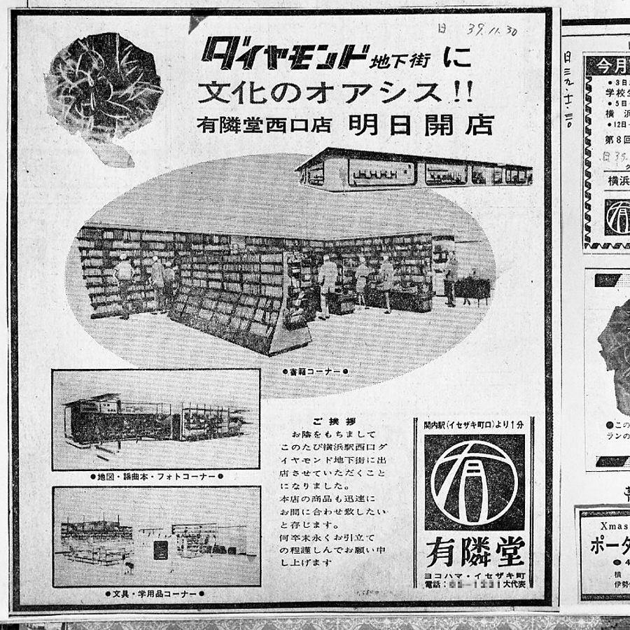 1964年11月30日に掲載された広告