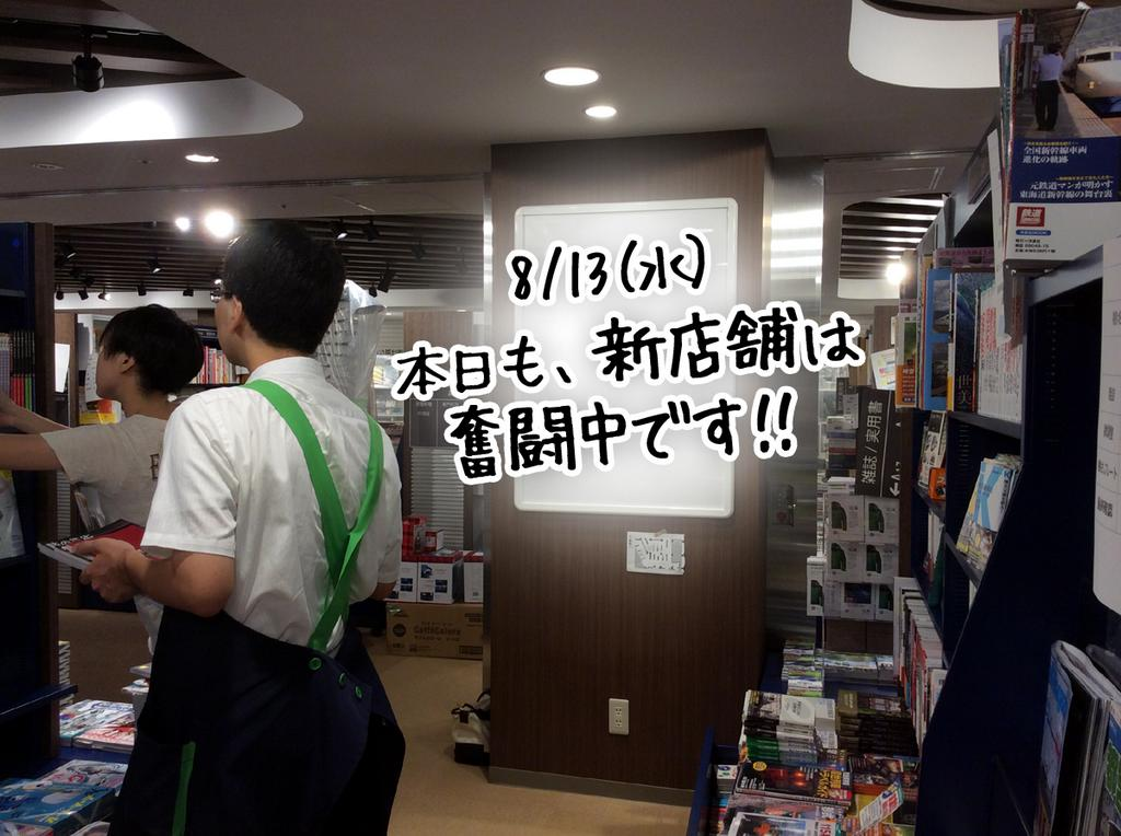 20140813_1