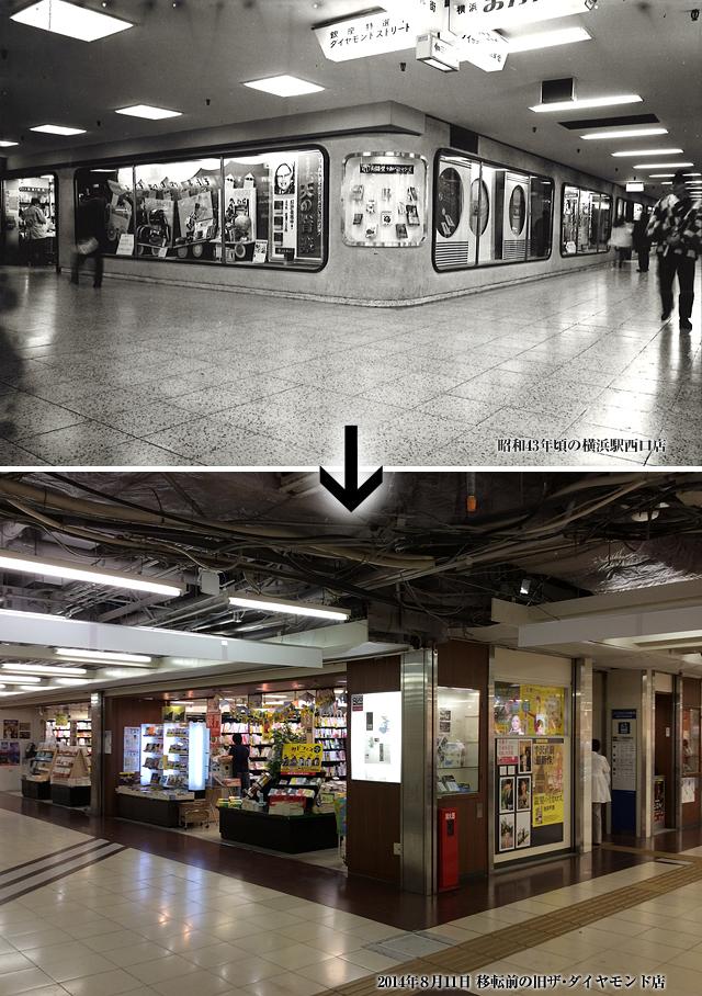 昭和43年頃の西口店/2014年8月11日 移転前の旧ザ・ダイヤモンド店