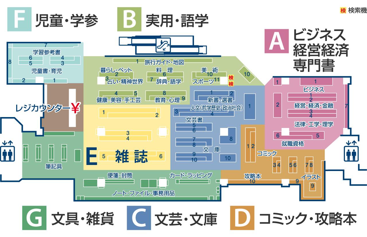 有隣堂アトレ川崎店フロアマップ・書店+文房具