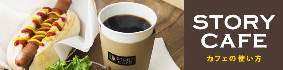 カフェの使い方