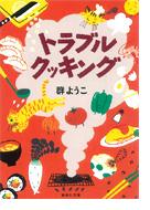 book_cook