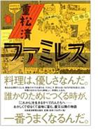 book_fami