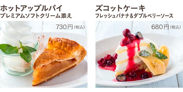ホットアップルパイ(税込730円)、ズコットケーキ(税込680円)