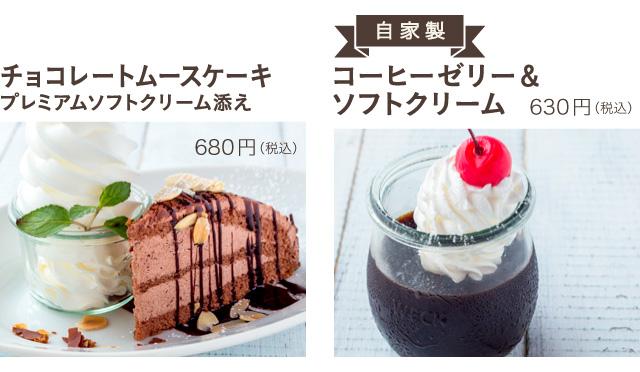 チョコレートムースケーキ(税込680円)、コーヒーゼリー&ソフトクリーム(630円)