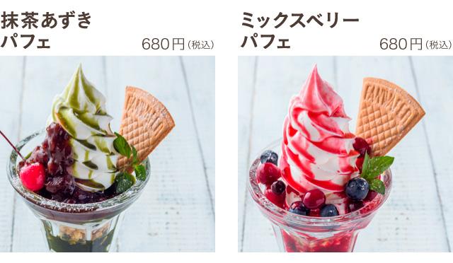 抹茶あずきパフェ(税込680円)、ミックスベリーパフェ(税込680円)