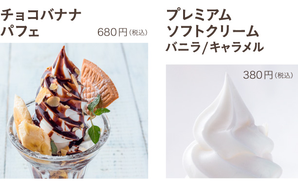 チョコバナナパフェ(680円税込)、プレミアムソフトクリーム・バニラ/キャラメル(税込380円)