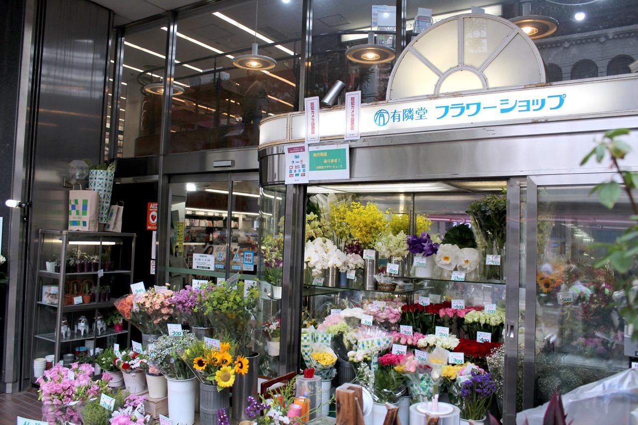 伊勢佐木町本店1階の花屋店頭