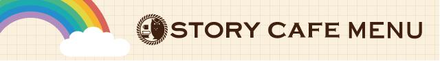 STORY_CAFEのメニュー(ドリンク・パン・お菓子)