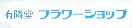 伊勢佐木町本店フラワーショップ