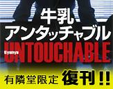 戸梶圭太『牛乳アンタッチャブル』有隣堂限定で復刊!