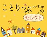 ことりっぷ×Chicketti「女子旅雑貨」フェア